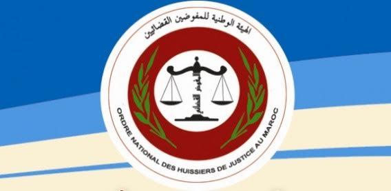مسودة قانون تستجيب لانتظارات المفوضين القضائيين