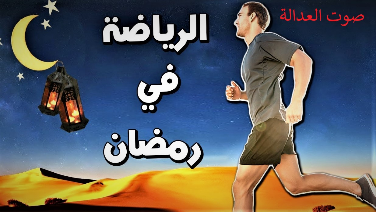 نصائح مهمة لممارسي الرياضة في رمضان