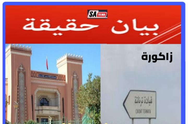 زاكورة :  عون السلطة بقيادة  ترناتة بزاكورة  يرد على مطالبي عامل الاقليم  بعزله