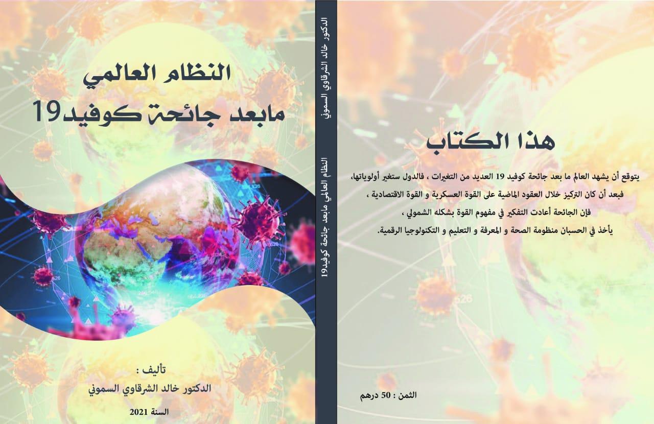 إصدار جديد للدكتور خالد الشرقاوي السموني بعنوان: النظام العالمي ما بعد جائحة كوفيد 19