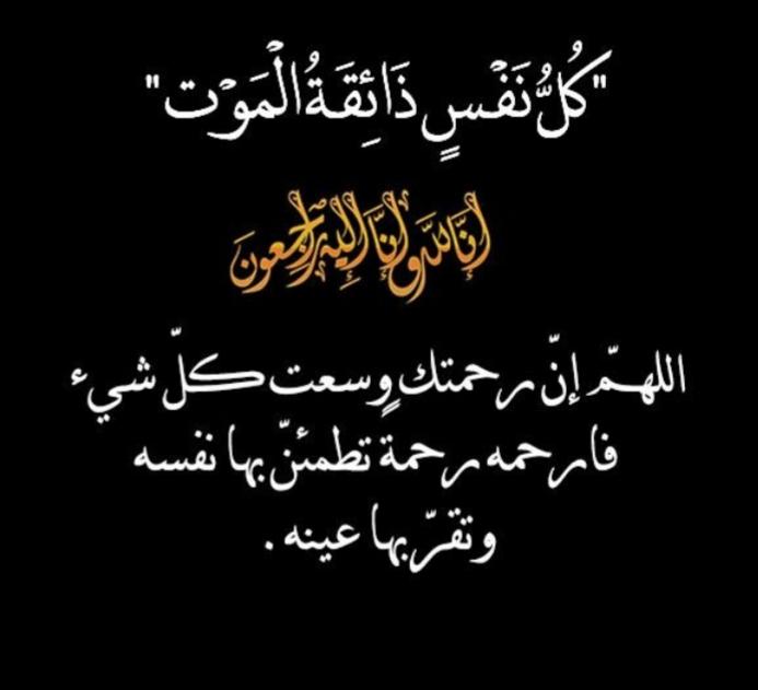 تعزية و مواساة بعد وفاة والدة السيد ابراهيم البلبال.