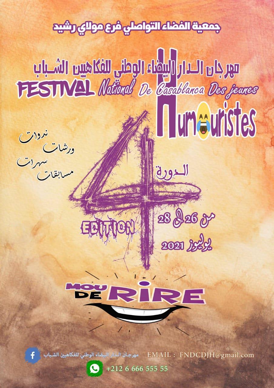 إدارة مهرجان الدار البيضاء الوطني للفكاهيين الشباب تعلن عن افتتاح المشاركة في المسابقة الوطنية