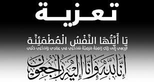 تعزية في وفاة أم الزميل ممدوح بندريوش المدير العام لجريدة فلاش انفو 24