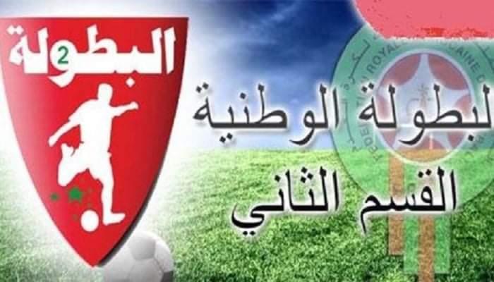 سقوط المغرب التطواني و نهضة الزمامرة بالقسم الثاني