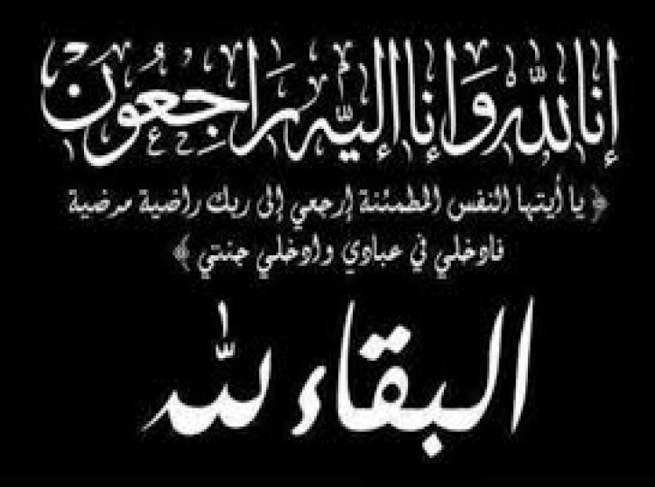 تعزية في وفاة والد المحامي محمد كروط بهيئة المحامين الرباط