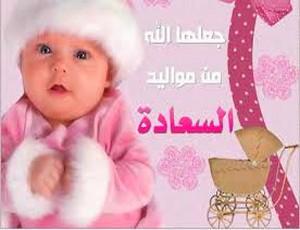 تهنئة بإزديان مولودة أنثى للإطار عبد الرحمان الخزامي وحرمه