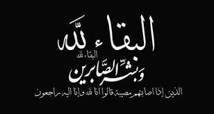 تعزية في وفاة عم الزميل محمد الأصفر