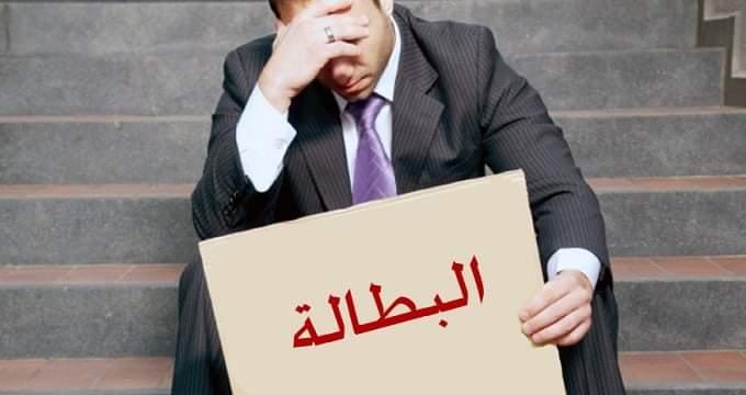 إرتفاع عدد العاطلين بالمغرب بشكل ملحوظ