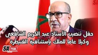 حفل تنصيب الأستاذ عبد الكريم الشافعي وكيلا عاما للملك بإستئنافية القنيطرة