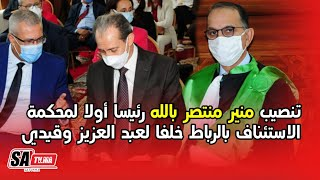تنصيب منير منتصر بالله رئيسا أولا لمحكمة الاستئناف بالرباط