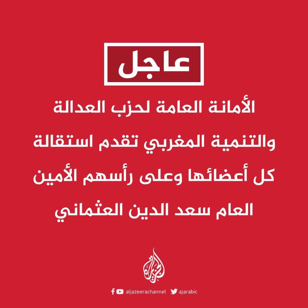 عاجل استقالة الأمانة العامة لحزب العدالة والتنمية و على رأسها سعد الدين العثماني