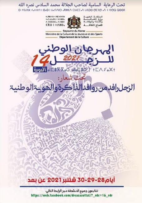 مدينة الدار البيضاء تحتضن الدورة الرابعة عشر من المهرجان الوطني للزجل