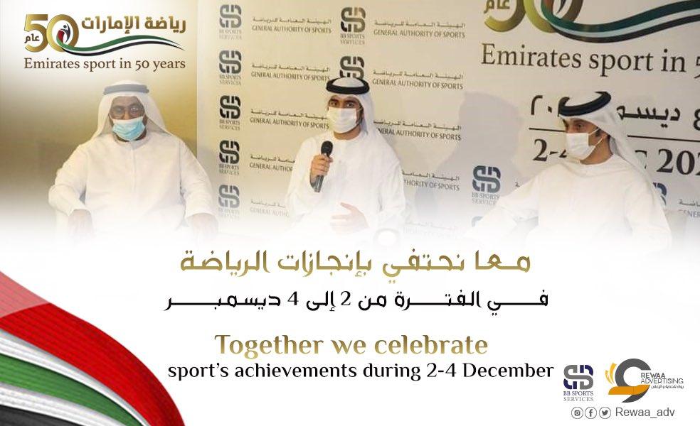 إنجازات الرياضة الإماراتية خلال 50 عاما في معرض استثنائي