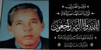 تعزية في وفاة المشمول برحمته تعالى محمد ناجي .
