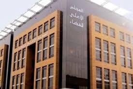 المجلس الأعلى للسلطة القضائية يعلن عن  حصر قائمةالمرشحين لانتخابات المجلس المقررة في اكتوبر المقبل