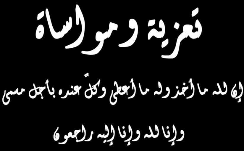 تعزية في وفاة والد السيد جواد عصفوري
