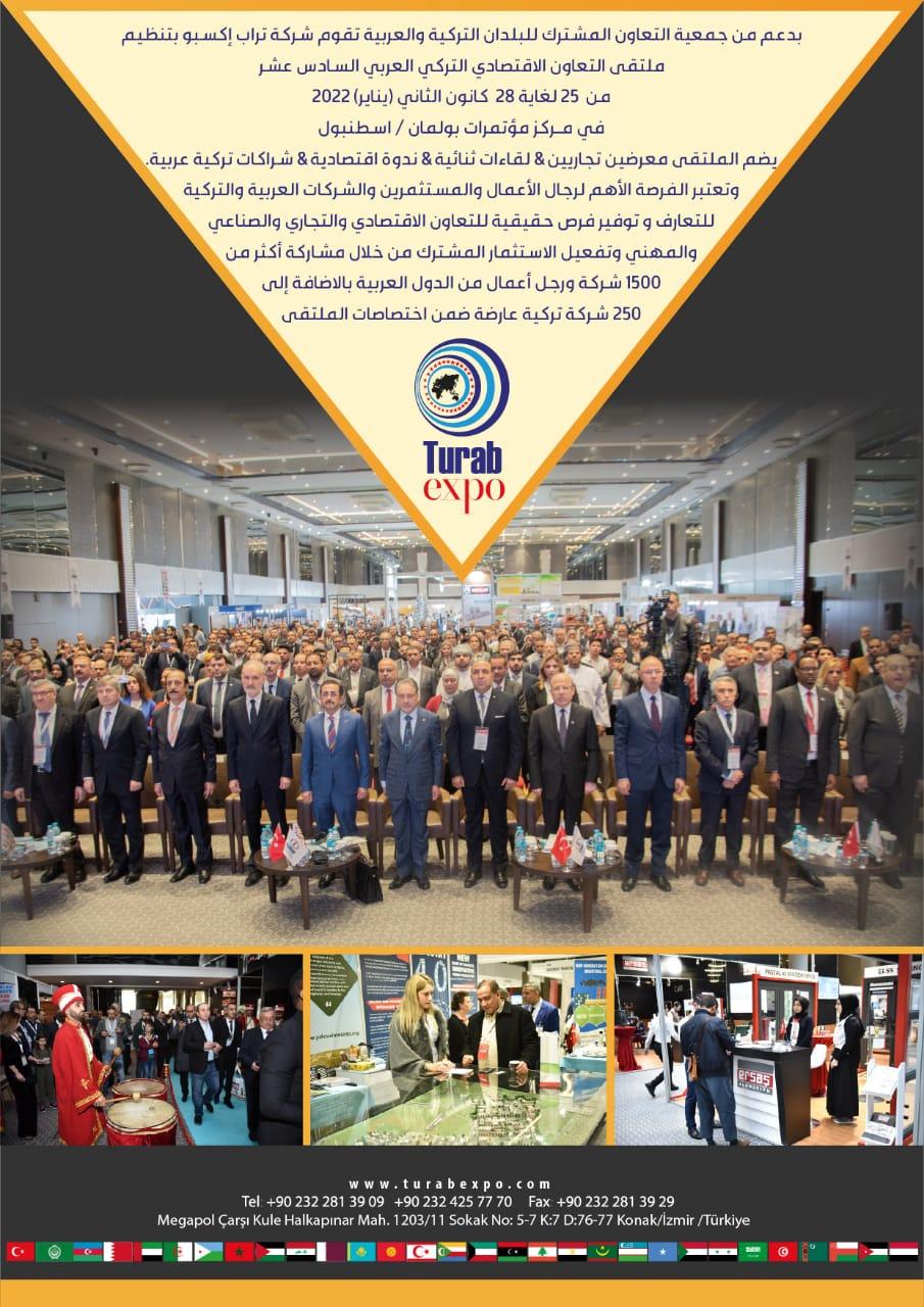 آنعقاد الملتقى الإقتصادي التركي العربي باسطنبول في دورته السادس عشر ..قمة اقتصادية عالمية بامتياز..