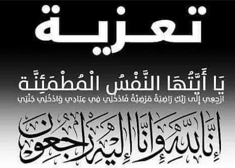 تعزية في وفاة خالة الدكتورة خديجة بوسنان