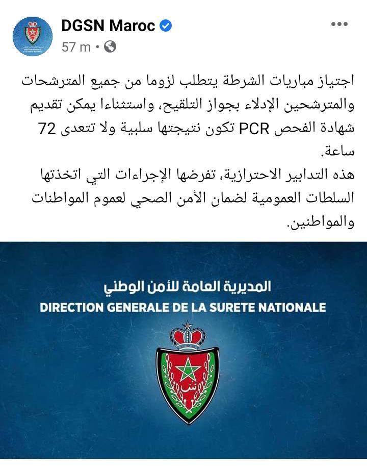 الاختبارات الكتابية لمباريات الشرطة.. المترشحات والمترشحين مطالبون بالإدلاء بجواز التلقيح
