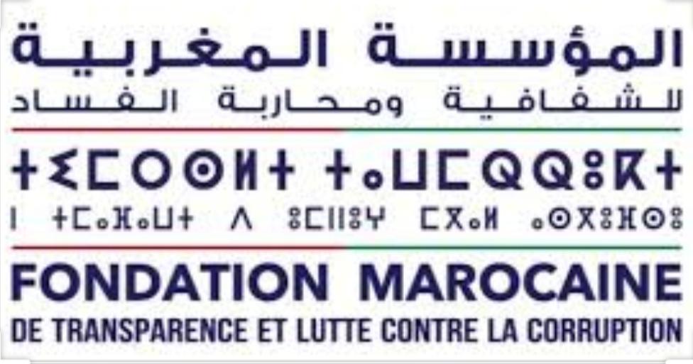 المؤسسة المغربية للشفافية ومحاربة الفساد تعتبر بلاغ بشأن قرار الحكومة فرض إجبارية جواز التلقيح غير دستوري